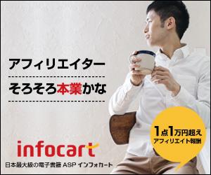 成約1件あたりの報酬1万円越え、アフィリエイトASPのインフォカート