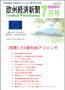 欧州経済新聞 2008年7月号,欧州経済新聞出版部