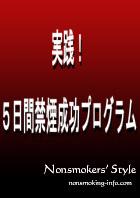 ☆実践!5日間禁煙成功プログラム☆