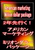 アメリカンマーケティング・ミリオンダラーパッケージ