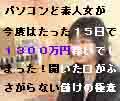 パソコンど素人女が、今度はたった15日で1300万円稼いでしまった!開いた口がふさがらない誰だって出来る儲けの極意!