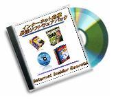 【50人限定】情報起業・アフィリエイトを加速させる必須ソフトウェアパック 再販売権付き 情報起業・アフィリエイト成功起業パック Perfect Edition