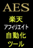 AES 楽天アフィリエイト自動化ツール