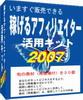 稼げるアフィリエイター・活用キット2007