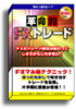 夢の1億円ロード! 革命的FXトレード