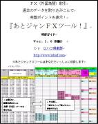 「あとジャンFXツール」(USドル円版)