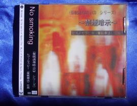 【心】 禁煙暗示 催眠誘導CD