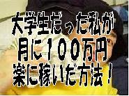大学生だった私が、楽して100万円稼いだ方法を教えます!!1日で100万円以上稼いだ日も何回もありました!!
