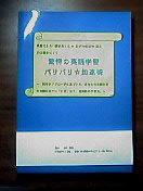 英語できない君がたった90日でTOEIC750以上の上級者に!!驚愕の英語学習バリバリ☆加速術