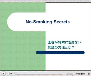 No Smoking Secrets