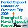 海外旅行 完全サポートマニュアル + Shanghai Special Report