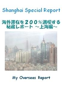 Shanghai Special Report