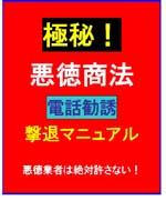 極秘!悪徳商法・電話勧誘撃退マニュアル