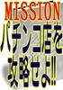 MISSION:『パチンコ店』を攻略せよ!!~パチンコ店は、貴方に気付かれずに、こうやって稼いでいます~