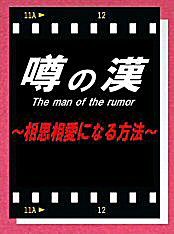 噂の漢(おとこ) The man of the rumor ~相思相愛になる方法~