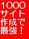 1000サイト作成による最強アフィリエイトの極意!!