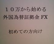 FX情報商材:これからFXを始められる方に