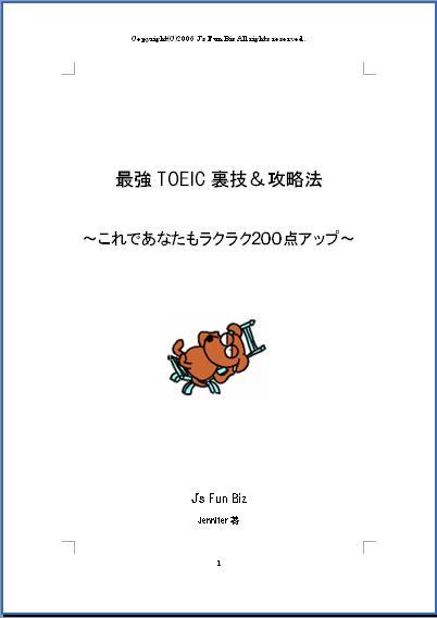 最強TOEIC裏技&攻略法〜これであなたもラクラク200点アップ〜