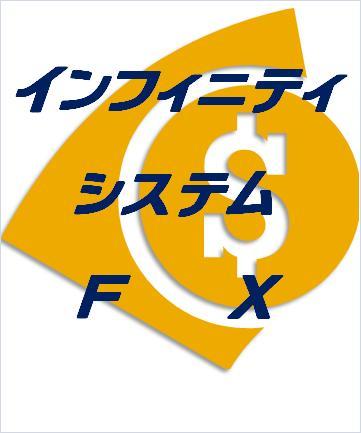 インフィニティシステムFX〜プロフィットファクター2.0を超えた驚異のパフォーマンス〜