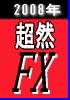 超然FX 2008年人生やり直しプロジェクト 「全てのFXトレーダーよ 超然たれ!」