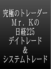 Mr.K デイトレリアルタイム会員&システムトレード会員
