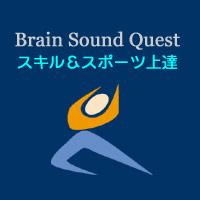 スキル&スポーツ上達 ~Brain Sound Quest シリーズ2★ブレイン・マシンやヘミシンク手法の7倍の効果で脳波を誘導する