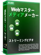 Webマスターメディアメーカー・ストリーミングビデオ - あなたのWebページにストリーミングビデオを簡単に設置!