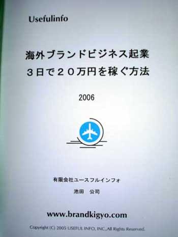 海外ブランドビジネス起業、3日で20円稼ぐ方法