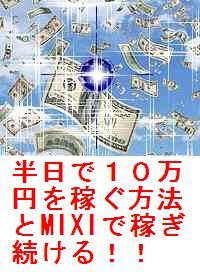 半日で10万円を稼ぐ方法とMIXIのコラボで稼ぎ続ける!