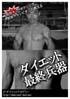 『現役キックボクシング世界チャンピオンが教えるダイエット最終兵器 』