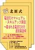 電話応対マニュアル・スキルアップ講座〜喜ばれる電話応対術速攻実践編