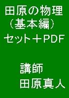 L:田原の物理(基本編)�@〜�Cセット+PDF版