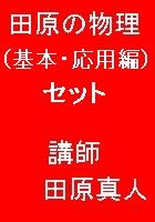 Q:田原の物理(基本編・応用編)セット