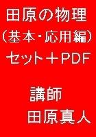 R:田原の物理(基本編・応用編)+PDFセット