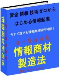 『e−book情報商材製造法』再販権付