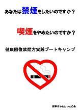 あなたは禁煙をしたいのですか?喫煙やめたいのですか?健康回復禁煙方法!