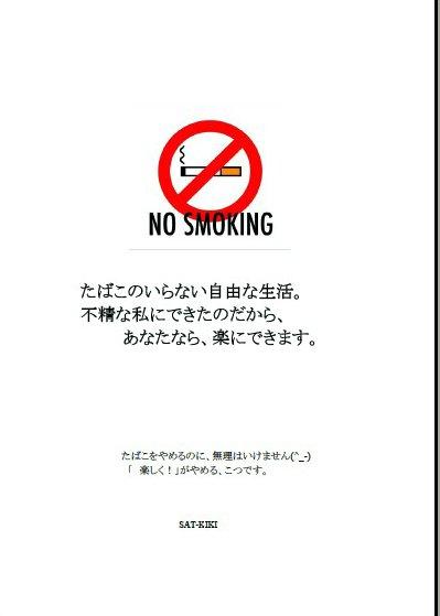 誰でも、128%成功する禁煙法!!