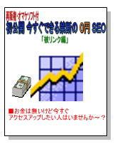 再販権付 初公開!今すぐできる禁断の0円SEO「被リンク編」