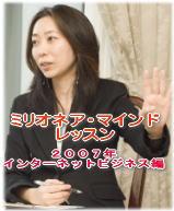 ミリオネア・マインド・レッスン2007年インターネットビジネス編(冊子+CD版)
