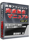 ※2月5日販売再開!【究極に稼げる秘密】を公開!携帯アフィリエイト!完全暴走マニュアル Ver2