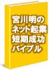 """""""知識ゼロから年収3,000万円を突破する""""宮川明のインターネット起業短期成功バイブル"""