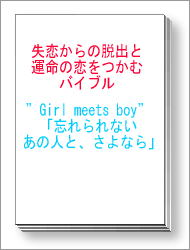 """【限定】「忘れられないあの人と、さよなら」失恋からの脱出と運命の恋をつかむバイブル""""Girl meets boy"""""""