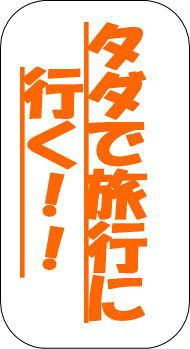 ◎日本全国を無料で旅行する!◎確実・健全に旅行代を無料にして、ビジネスアイディアを豊富に取得する方法