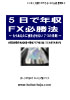 FX情報商材:FX・外国為替相場で、たった3ギ..