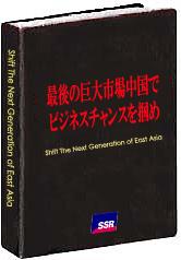 中国ビジネス緊急レポートVol.1『最後の巨大市場中国でビジネスチャンスを掴め』