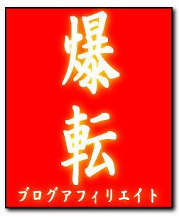 【沼倉×インフォ侍】◆ブログアフィリエイト最終奥義◆超爆裂!大逆転アフィリエイト 【爆転】