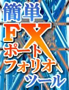簡単FXポートフォリオツール