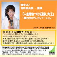 CDセミナー『人を惹きつける話し方(1)』