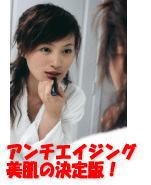 究極のアンチエイジング・美肌プログラム!