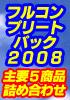 CDROM版 イイノオフィスフルコンプリートパック2008